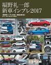 福野礼一郎 新車インプレ2017【電子書籍】[ 福野礼一郎 ]