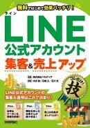 LINE公式アカウント集客&売上アップコレだけ!技