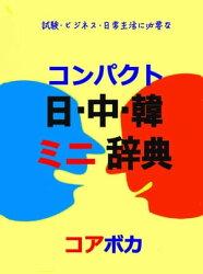 コンパクト 日中韓 ミニ辞典 (Compact Japanese-Chinese-Korean Dictionary)