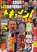月刊実話ドキュメント 2018年1月号 [雑誌]