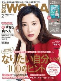 日経ウーマン 2020年2月号 [雑誌]【電子書籍】