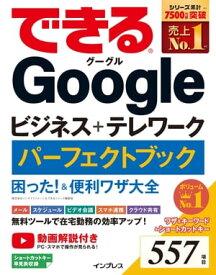 できるGoogleビジネス+テレワーク パーフェクトブック 困った!&便利ワザ大全【電子書籍】[ 株式会社インサイトイメージ ]