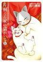 片桐くん家に猫がいる 5巻【電子書籍】[ 吉川景都 ]