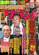 月刊実話ドキュメント 2018年3月号 [雑誌]