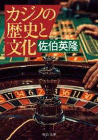 カジノの歴史と文化【電子書籍】[ 佐伯英隆 ]