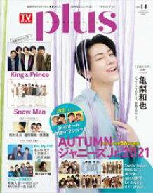 TVガイドPLUS VOL.44【電子書籍】[ 東京ニュース通信社 ]