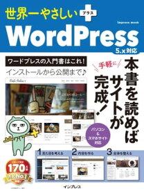 世界一やさしいプラス WordPress 5.x対応【電子書籍】[ リブロワークス ]