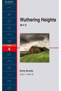 WutheringHeights嵐が丘
