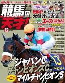 競馬の天才!Vol.14