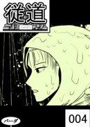web漫画 『従道』 004