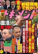 月刊実話ドキュメント 2017年12月号 [雑誌]