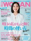 日経ウーマン 2014年 08月号 [雑誌]