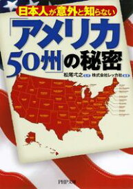 日本人が意外と知らない 「アメリカ50州」の秘密【電子書籍】