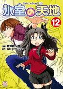 氷室の天地 Fate/school life(12)