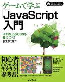 ゲームで学ぶJavaScript入門 HTML5&CSSも身につく!