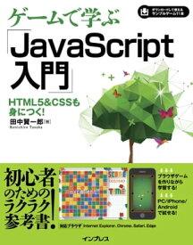 ゲームで学ぶJavaScript入門 HTML5&CSSも身につく!【電子書籍】[ 田中 賢一郎 ]