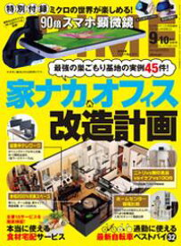 DIME (ダイム) 2020年 9・10月号【電子書籍】[ DIME編集部 ]