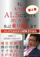 ALSをしなやかに生きるGシリーズ2