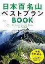 日本百名山ベストプランBOOK【電子書籍】