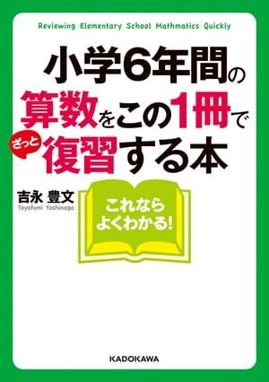小学6年間の算数をこの1冊でざっと復習する本【電子書籍】[ 吉永豊文 ]