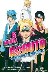 BORUTOーボルトー ーNARUTO NEXT GENERATIONSー NOVEL 5 忍者学校最後の日!