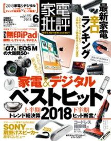 家電批評 2018年 6月号【電子書籍】[ 家電批評編集部 ]
