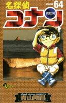 名探偵コナン(64)