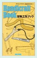 BE-PAL (ビーパル) アウトドアズマン養成BOOK 冒険工作ブック