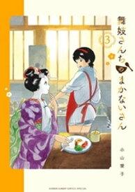 舞妓さんちのまかないさん(3)【電子書籍】[ 小山愛子 ]