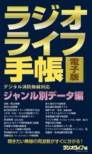 ラジオライフ手帳電子版 ジャンル別データ編 〜消防・航空・鉄道など〜