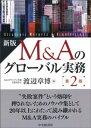 新版 M&Aのグローバル実務〈第2版〉【電子書籍】[ 渡辺章博 ]