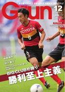月刊グラン 2012年12月号