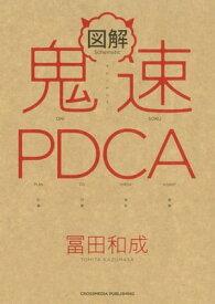 図解 鬼速PDCA【電子書籍】[ 冨田 和成 ]
