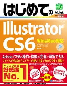 はじめてのIllustrator CS6 Win&Mac対応【電子書籍】[ 羽石相 ]