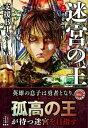 迷宮の王 2 勇者誕生 電子書籍特典付き【電子書籍】[ 支援BIS ]