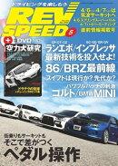 REV SPEED 2013年5月号