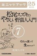 松尾スズキのやさしい野蛮人入門(7) それでも笑って生きませんか?
