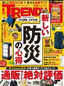日経トレンディ 2020年8月号 [雑誌]