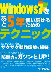 Windows7をあと5年使い続けるためのテクニック【電子書籍】[ 三才ブックス ]