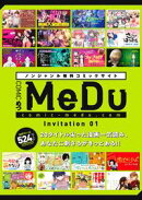 【無料版】COMIC MeDu Invitation 01