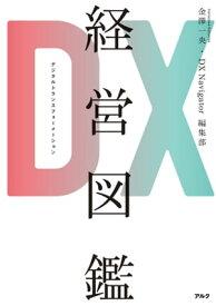 DX経営図鑑【電子書籍】[ DX Navigator編集部 ]