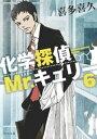 化学探偵Mr.キュリー6【電子書籍】[ 喜多喜久 ]