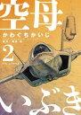 空母いぶき(2)【電子書籍】[ 惠谷治 ]