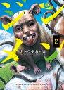 ジンメン(2)【電子書籍】[ カトウタカヒロ ]