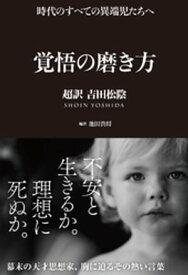 覚悟の磨き方 超訳 吉田松陰【電子書籍】[ 池田貴将 ]