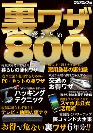 裏ワザ総まとめ800【電子書籍】[ 三才ブックス ]
