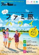 ファミリーWalker別冊 ファミ旅ハワイ