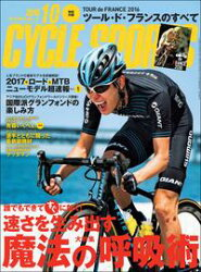CYCLE SPORTS 2016年10月号
