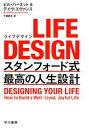 LIFE DESIGN スタンフォード式最高の人生設計【電子書籍】[ デイヴ エヴァンス ]