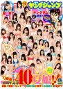 ヤングジャンプ 2019 No.36&37合併号【電子書籍】[ ヤングジャンプ編集部 ]
